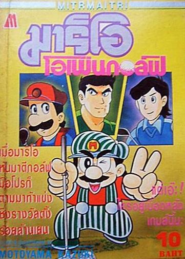 Mario โอเพ่นกอล์ฟ (จบ)
