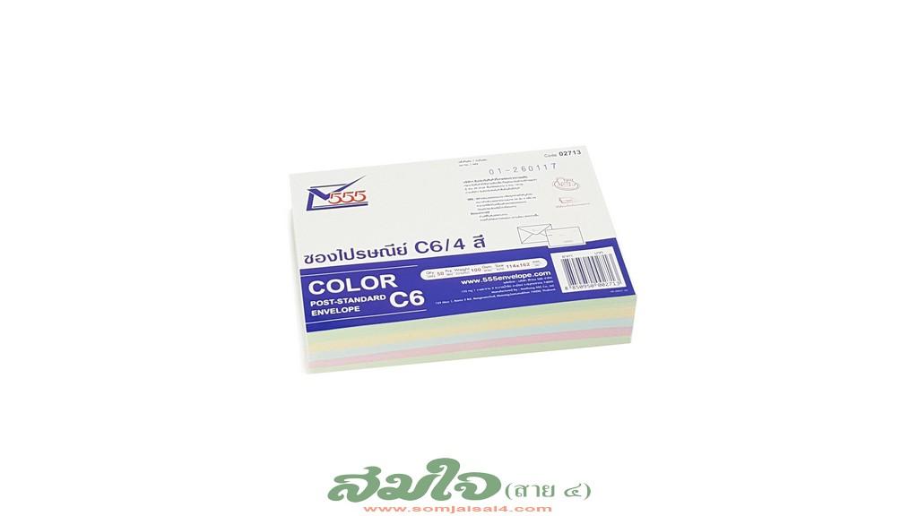 ซองไปรษณีย์ C6