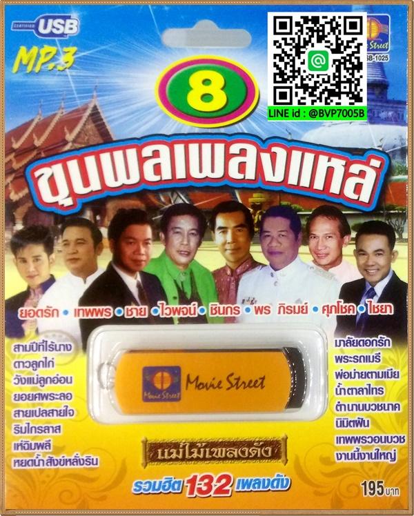USB MP3 แฟลชไดร์ฟ 8 ขุนพลเพลงแหล่