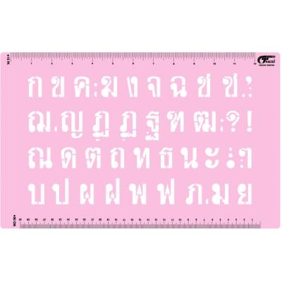 เพลทอักษรภาษาไทย