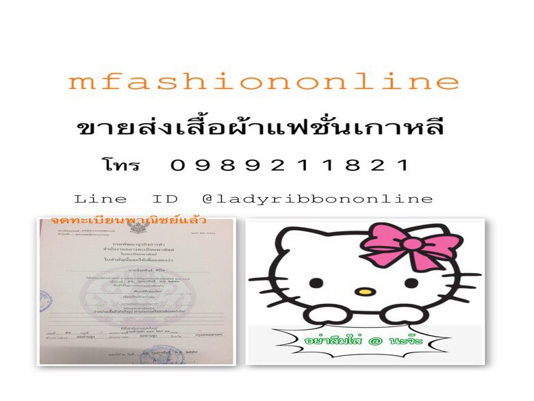 Lady Ribbon Online