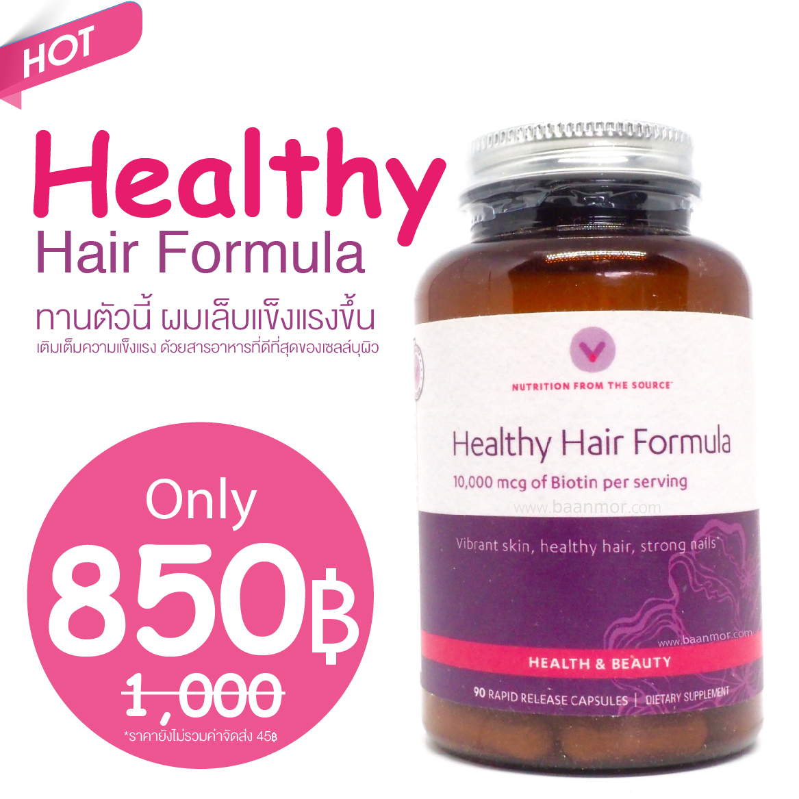 Healthy Hair Formula biotin 10,000mcg EXP 3/2018สารอาหารผม และเล็บ ไบโอติน 10,000 ไมโครกรัมหรือ 10 มก. ช่วยลดผมร่วง ผมหรือเล็บบางเปราะแตกหักง่าย ผมและเล็บแข็งแรงขึ้น 1 ขวดมี 90 เม็ด จาก Vitamin World