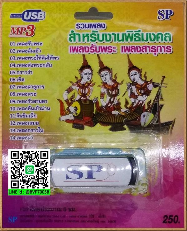 USB MP3 แฟลชไดร์ฟ รวมเพลงสำหรับงานพิธีมงคล