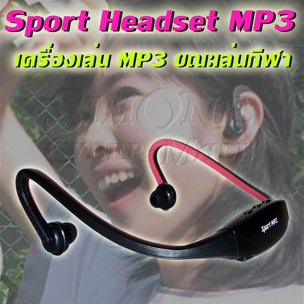 SG-060 เครื่องเล่น MP3 ชนิดหูฟังสเตอริโอ
