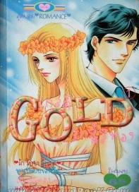 Gold รักนี้สีทอง (จบ)