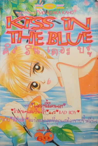 Kiss in the blue (จบ)