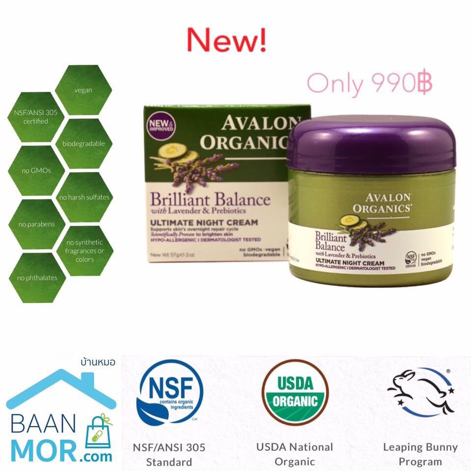 Avalon Organics ครีมออร์แกนิค นำเข้าจากอเมริกา Brilliant Balance Ultimate Night Cream ช่วยให้ผิวขาวใส ฟื้นฟูบำรุงผิวช่วงข้ามคืน ด้วยสารสกัดออร์แกนิคจากธรรมชาติจ้า
