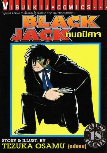 ฺBlackJack (จบ)