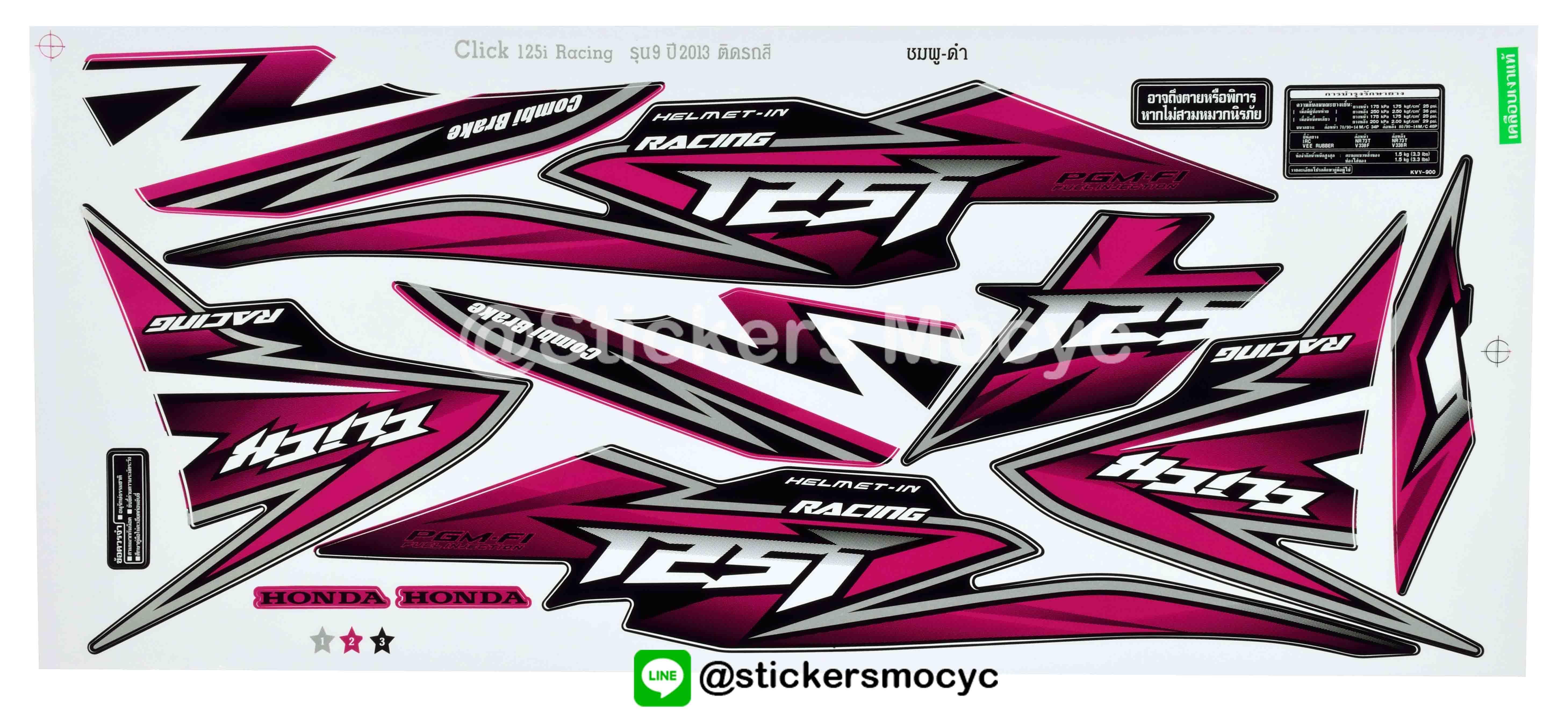 สติ๊กเกอร์ click 125i sticker click 125i แต่ง ปี 2013 รุ่น 9 ติดรถ สีชมพู ดำ (เคลือบเงา)