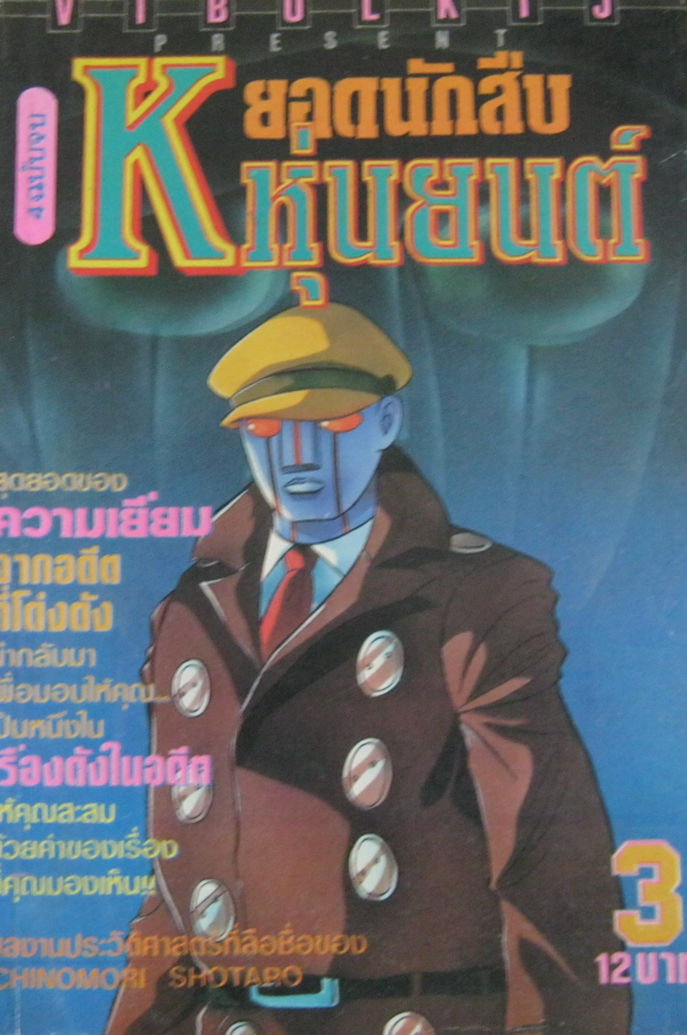 K ยอดนักสืบหุ่นยนต์ (จบ)