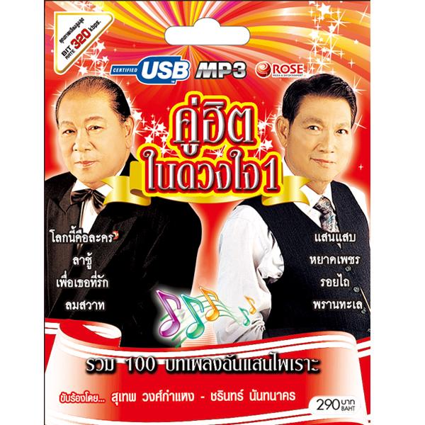 USB MP3 แฟลชไดรฟ์ คู่ฮิตในดวงใจ 1 (สุเทพ วงศ์กำแหง - ชรินทร์ นันทนาคร)