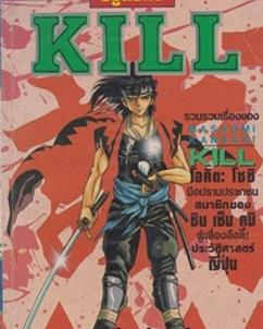 Kill (จบ)