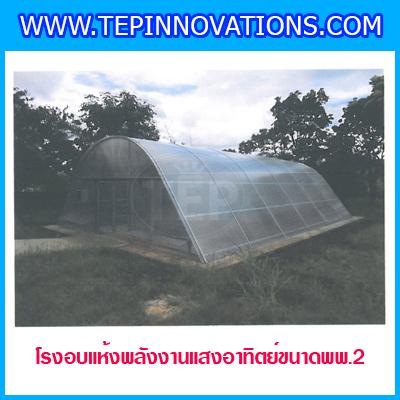 โรงอบแห้งพลังงานแสงอาทิตย์ (Solar Green House) ขนาด 8.00x12.40 เมตร พื้นที่รวม 99.2 ตารางเมตร แบบอบแห้งพพ.2 SOLARDOME-PP2
