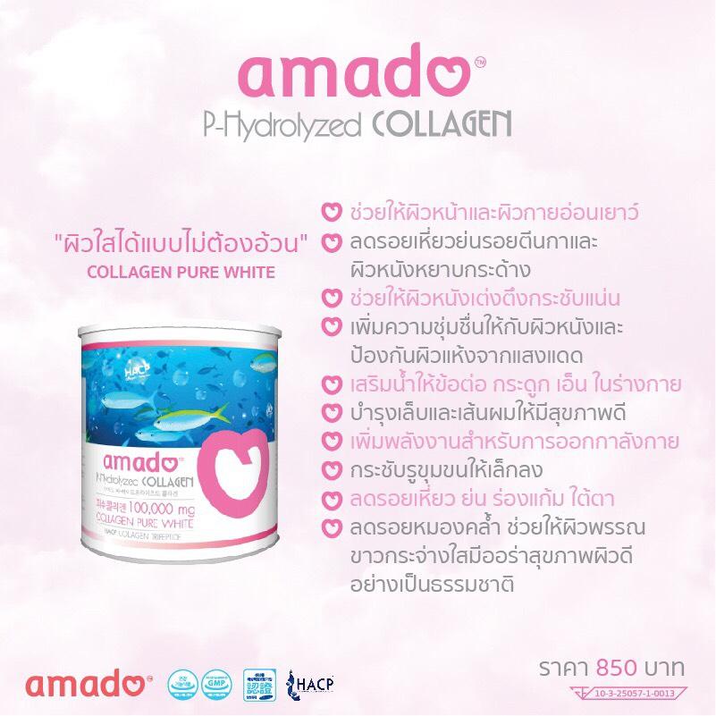 อมาโด้คอลลาเจน AMADO HACP Collagen