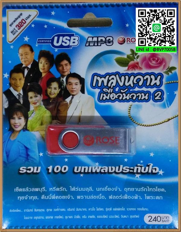 USB MP3 แฟลชไดร์ฟ รวมเพลงหวานเมื่อวันวาน ชุด 2