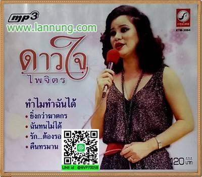 MP3 ดาวใจ ไพจิตร