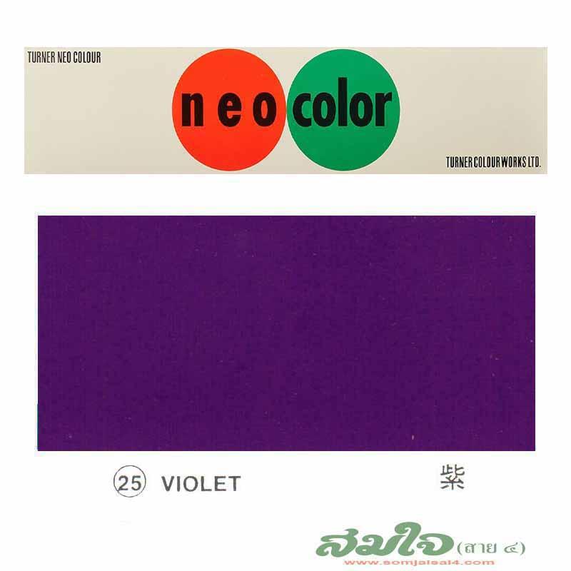 25.Violet
