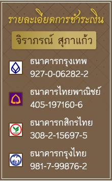 รายละเอียดการชำระเงิน จิราภรณ์ สุภาแก้ว ธนาคารกรุงเทพ 927-0-06282-2 ธนาคารไทยพาณิชย์ 405-197160-6 ธนาคารกสิกรไทย 308-2-15697-5 ธนาคารกรุงไทย 981-7-99876-2