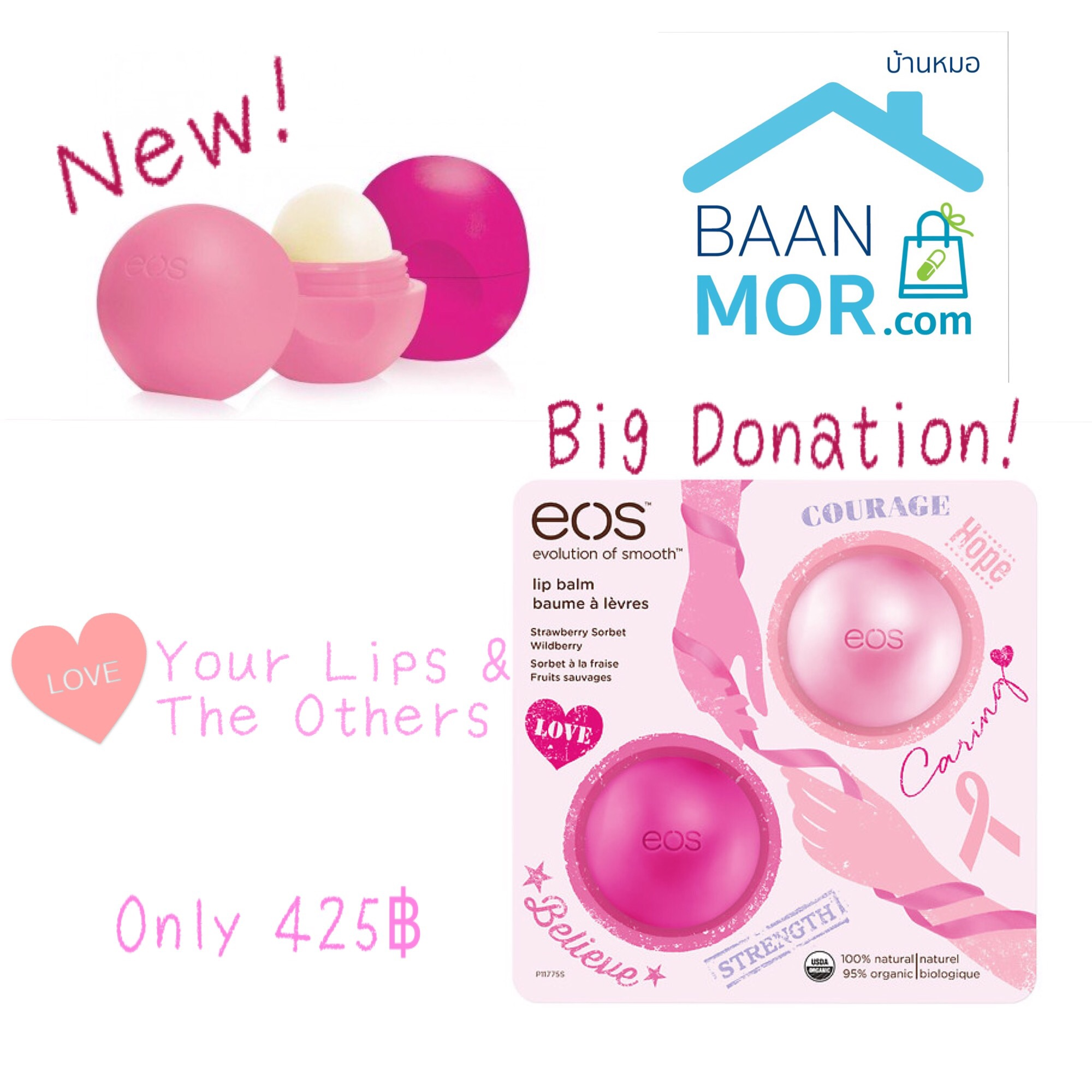 EOS Lip balm มาใหม่อีกแล้วจ้าา &#x1F353 Strawberry Sorbet & Limited Wildberry! 95% Organic 100% Natural Limited Edition! &#x2764️&#x1F381&#x2764️