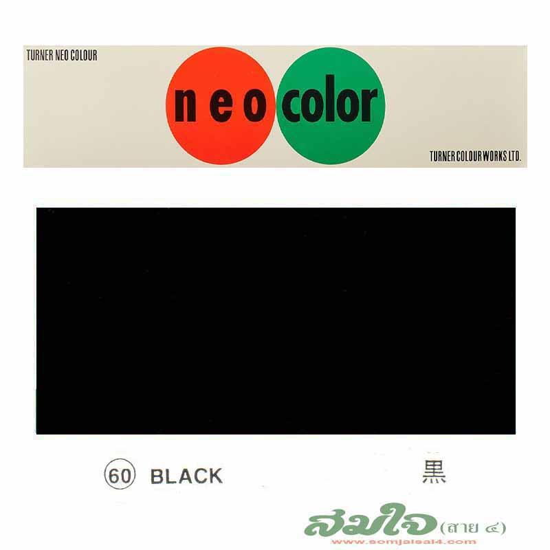60.Black