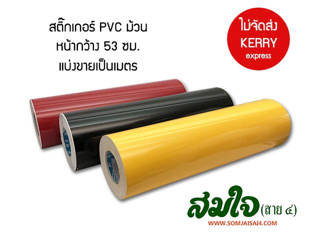สติ๊กเกอร์ PVC 53 ซม. x 5 เมตร
