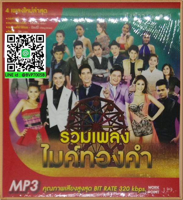 MP3 รวมเพลง ไมค์ทองคำ
