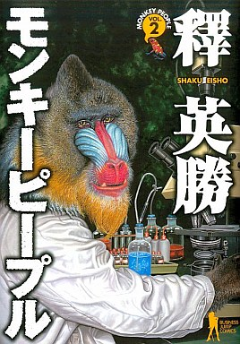 Monkey People (จบ)