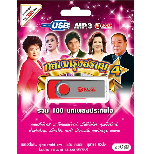 USB MP3 แฟลชไดร์ฟ กลางกรุงสราญ ชุด 4 #ล้านหนัง