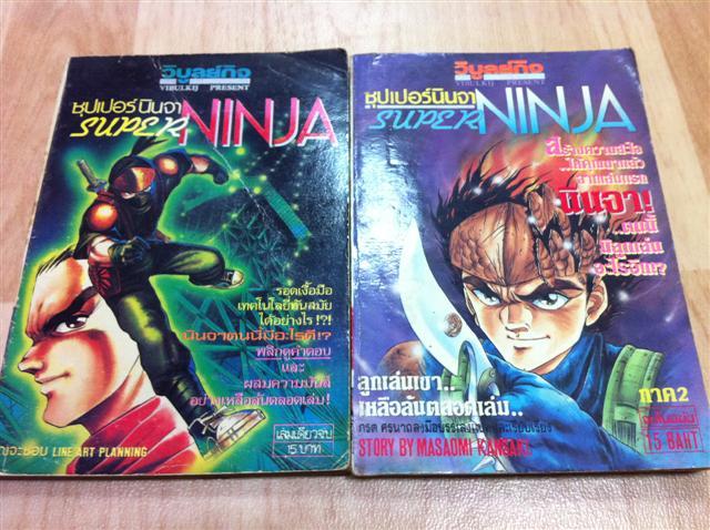 Super Ninja (จบ)