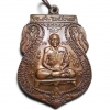 เหรียญเสมา ลพ.มี วัดมารวิชัย จ.อยุธยา รุ่นที่ระลึกทำบุญอายุ 85 ปี 2539