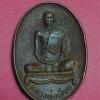 เหรียญหล่อหลวงพ่อเลียบ วัดเลา กทม. รุ่นสร้างมณฑป พ.ศ.๒๕๓๕