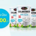 นมผงน้ำนมเหลืองช่วยในการเจริญเติบโต AuswellLife Colostrum Milk Powder 5,000 mg. IgG ขนาด 450 g. 3 กระป๋อง
