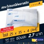4X(100ซอง) ซองไปรษณีย์พลาสติกแบบจ่าหน้าซอง ขนาด A4