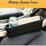NEW ที่ใส่ของข้างเบาะรถยนต์ ที่จัดระเบียบในรถ กล่องใส่ของเสียบช่องระหว่างเบาะในรถ (สีดำ)