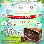 PANTIP AURA DOUBLE WHITE COFFEE SOAP