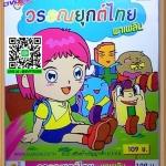 VCD วรรณยุกต์ไทย พาเพลิน