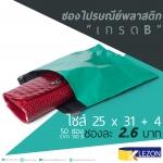 (50ซอง) ซองไปรษณีย์พลาสติก ขนาด (A4) 25x31 cm+ แถบกาว 4 cm สีเขียว เกรด B