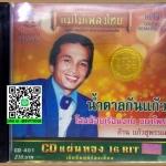 CD แม่ไม้เพลงไทย ก้าน แก้วสุพรรณ ชุดน้ำตาลกันแก้ว