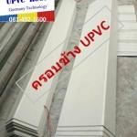 ครอบข้างหลังคายูพีวีซี UPVC เอพีวีซี APVC สมาร์ทรูฟ