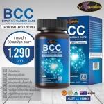 อาหารเสริม AuswellLife BCC (Brain and Cardio Care with Squalene & Ginkgo) 1 กระปุก 60 แคปซูล