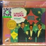 VCD คาราโอเกะ แม่ไม้เพลงไทย ธานินทร์ อินทรเทพ ชุด คาวหัวใจ