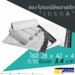 (50ซอง) ซองไปรษณีย์พลาสติกขนาด 28x42 cm+ ที่ผนึกซอง 4 cm สีขาวนม เกรด A