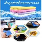 ผ้าซุปเปอร์ดูดน้ำ ซับน้ำ อเนกประสงค์ (ผ้า PVA )