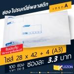 6X(100ซอง) ซองไปรษณีย์พลาสติกแบบจ่าหน้าซองขนาด A3