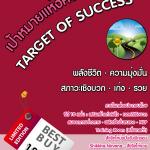 220 เป้าหมายสู่ความสำเร็จ Target of Success