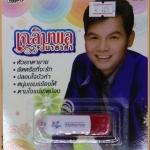 USB MP3 แฟลชไดร์ฟ รวมเพลง เฉลิมพล มาลาคำ