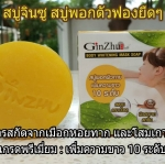 จินซู เมือกหอยทากฟองยืด GinZhu Body Whitening mask soap พอกผิวขาว เพิ่มความขาว 10 ระดับ