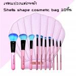 เซตแปรงแต่งหน้า Shells shape cosmetic bag 10ชิ้น(สีชมพู)
