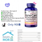 Calcium, Vitamin D, Magnesium และ Vitamin K ใน Bone Care 1 กระปุก 120 เม็ด บำรุงกระดูก กล้ามเนื้อ ลดการเกิดภาวะกระดูกพรุนค่าา