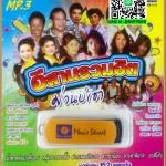 USB MP3 แฟลชไดร์ฟ ชุด อีสานรวมฮิต ม่วนบ่อเซา 1-2